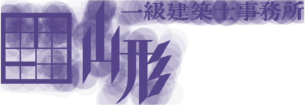 株式会社 山形一級建築士事務所